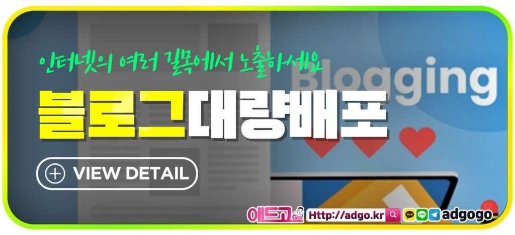 아파트조경공사광고대행사블로그배포